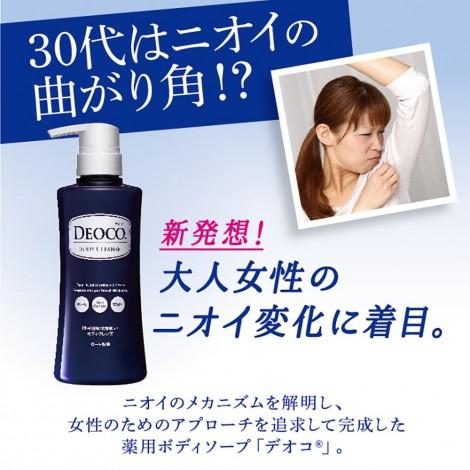 DEOCO Medicinal body soap