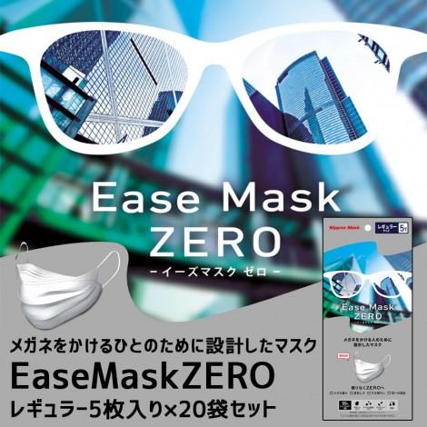 Ease Mask ZERO