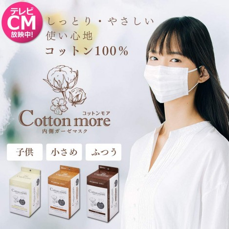 Irisohyama Cotton More Mask