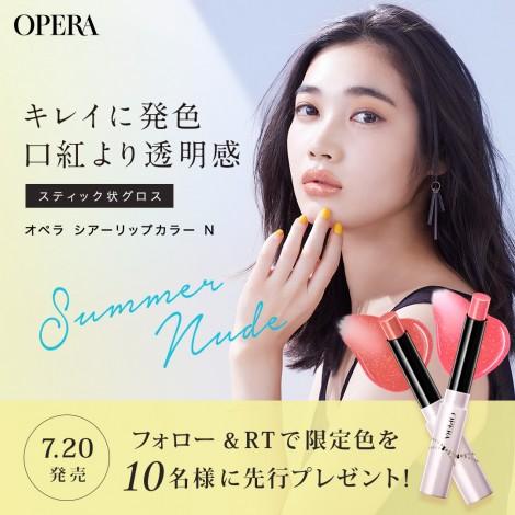 Opera sheer lip color N