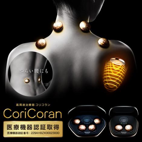 Panasonic High-frequency treatment device Coricoran