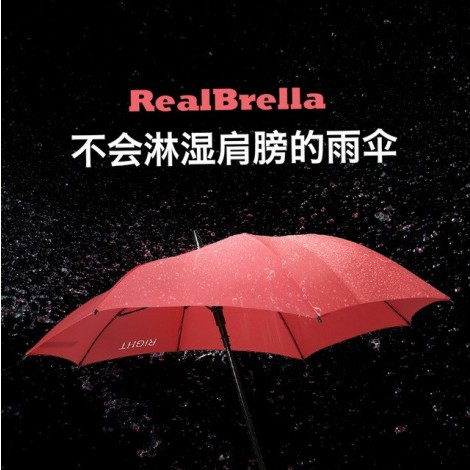 RealBrella shoulders black protect umbrella