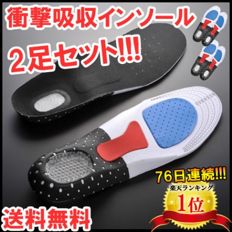 Shock absorbing sport insoles sets