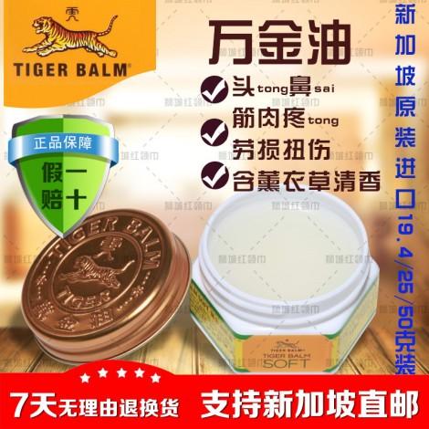 Singapore original Tiger Balm