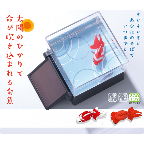 Takaratomy Solar-powered Robotic Goldfish