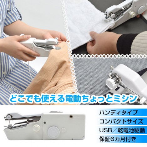 USB powered sewing anywhere