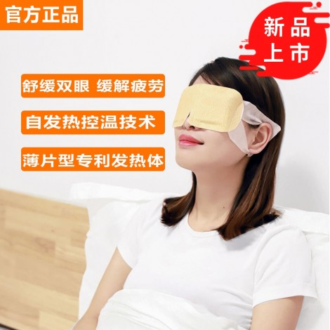 Xiaomi 90 points hot steam eye mask