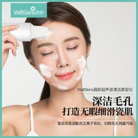 Xiaomi Wellskins Skin care instrument