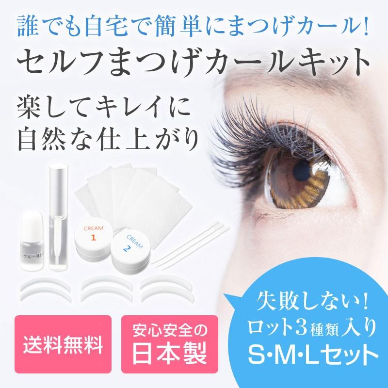 Selfeyelashpermkit1g self eyelash perm kit zoom solutioingenieria Gallery