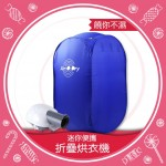 Air O Dry - portable clothes dryer