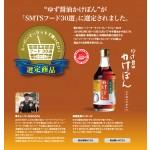 Choco - Yuzu soy sauce