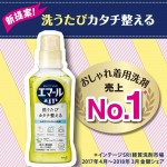 Emal Detergent for washing