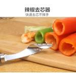 Green pepper seeded knife