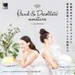 Hand & Decollete Moisture Spa Lourdes