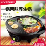 Liven electric hot pot and grill