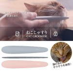 Neko jasuri - Cat Groomer