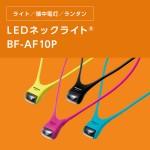 Panasonic LED Neck Light