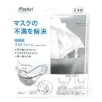 Poly Studio Maskal Mask Frame