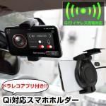 Qi compatible smartphone holder