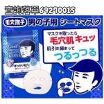 Reiko Pore Rice Mask