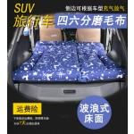 SUV Inflatable Car Travel Air Mattress
