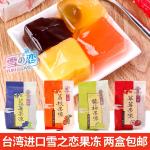 Taiwan mango jelly