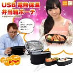 USB Double Heater Pouch with Lunch-Box