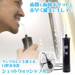 USB Rechargerble Oral irrigator jet