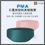Xiaomi PMA graphene heating silk warm belly treasure