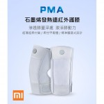 Xiaomi PMA graphene Infrared knee pad
