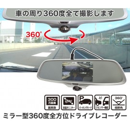 360 ​​degree drive recorder