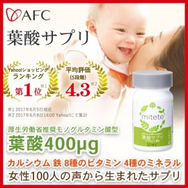 AFC - mitete folic acid supplement