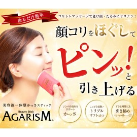 AGARISM beauty stick