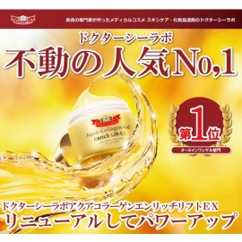 Aqua-Collagen-Gel Enrich-Lift EX
