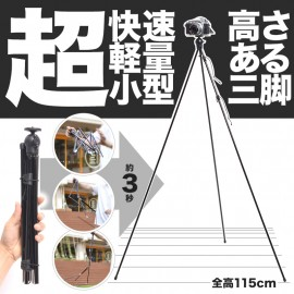 Automatic assembly tripod