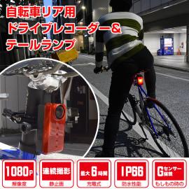 BackCam Bicycle Tail Light Dashcam