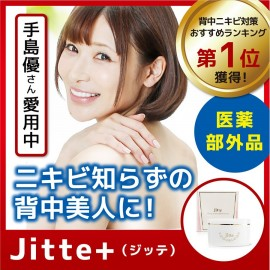 Belleeau Jitte Plus - Back acne