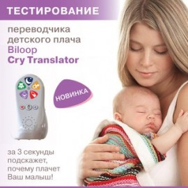 Biloop Cry Translator