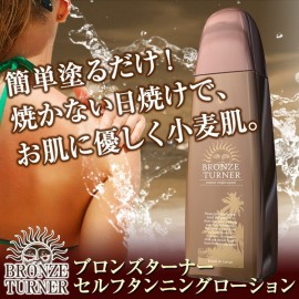 Bronze Turner Self Tanning Lotion
