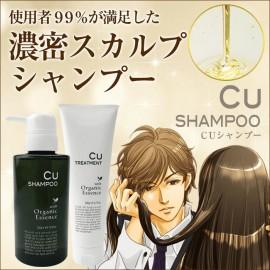 CU Shampoo and Treatment