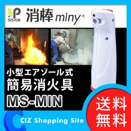Discharging miny - fire extinguisher