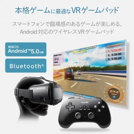 Elecom V.R. Android Smartphone Gamepad