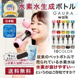 GAURA walk hydrogen water bottle