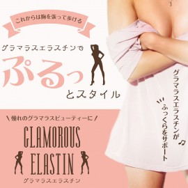 Glamorous elastin supplement