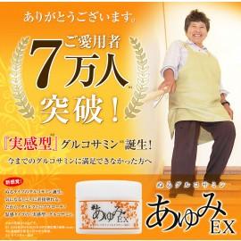 Glucosamine Ayumi EX