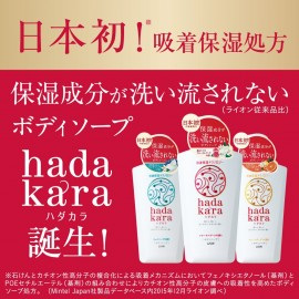 HADAKARA Body Soap