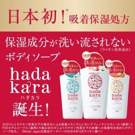 HADAKARA Body Soap