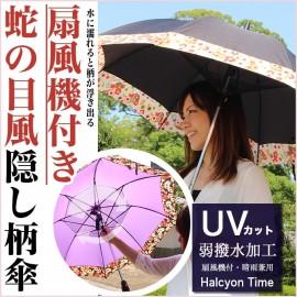 Halcyon Time Fan Umbrella