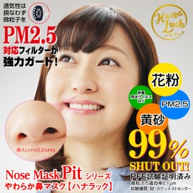 Hana Luck Super - Nose mask pit