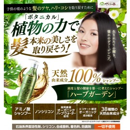 Herb Garden Sakura Mori Shampoo & Conditioner